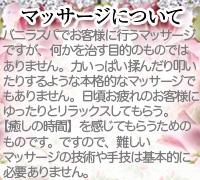 十三 塚本・エステ・バニラスパ梅田
