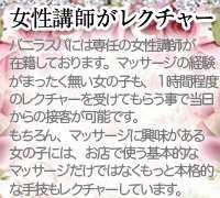新大阪 西中島・エステ・バニラスパ梅田