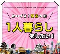 熊本・ソープランド・エンペラーの高収入求人情報 PRポイント