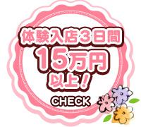 大分・コンパニオン・YESグループ熊本 Glamour Glamourの高収入求人情報 PRポイント