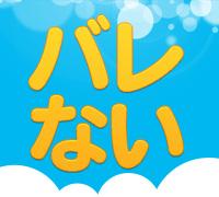 神奈川・横浜・店舗型ハンドヘルス・上大岡エンジェルハンドの高収入求人情報 PRポイント