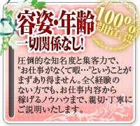 京橋・ホテルヘルス・不倫センター京橋の高収入求人情報 PRポイント